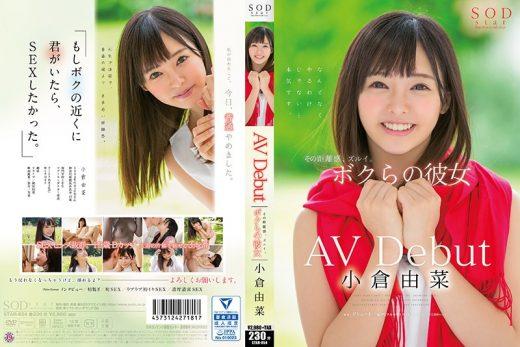เอวีซับไทย STAR-854 Yuna Ogura อยากเป็นสาวเต็มตัว เอวีซับไทย